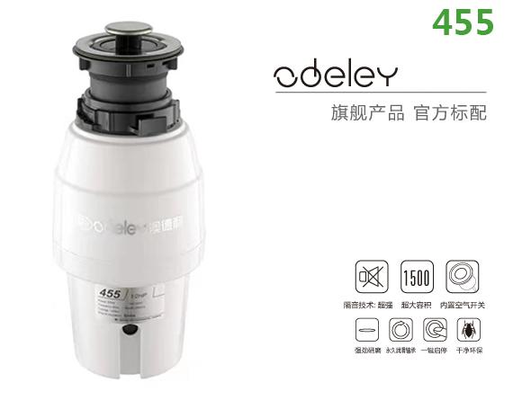 ADL-455 食物垃圾处理器