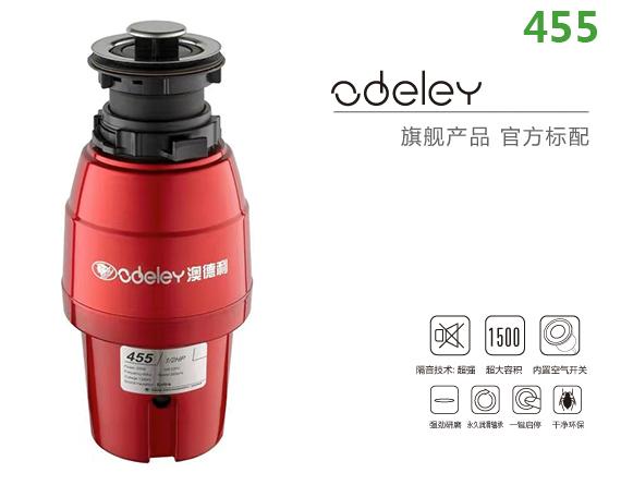 ADL455-食物垃圾处理器