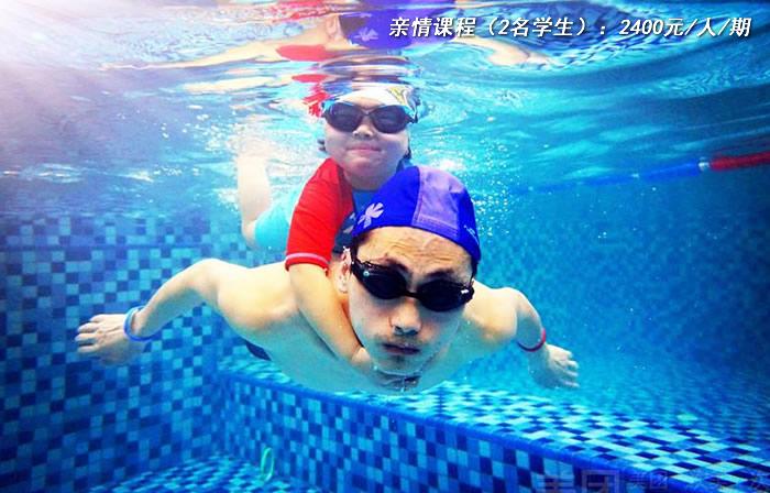 亲情游泳课程