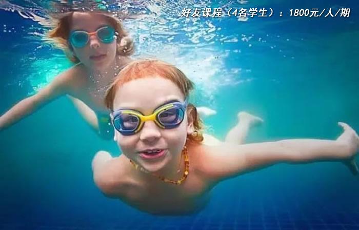 好友游泳课程