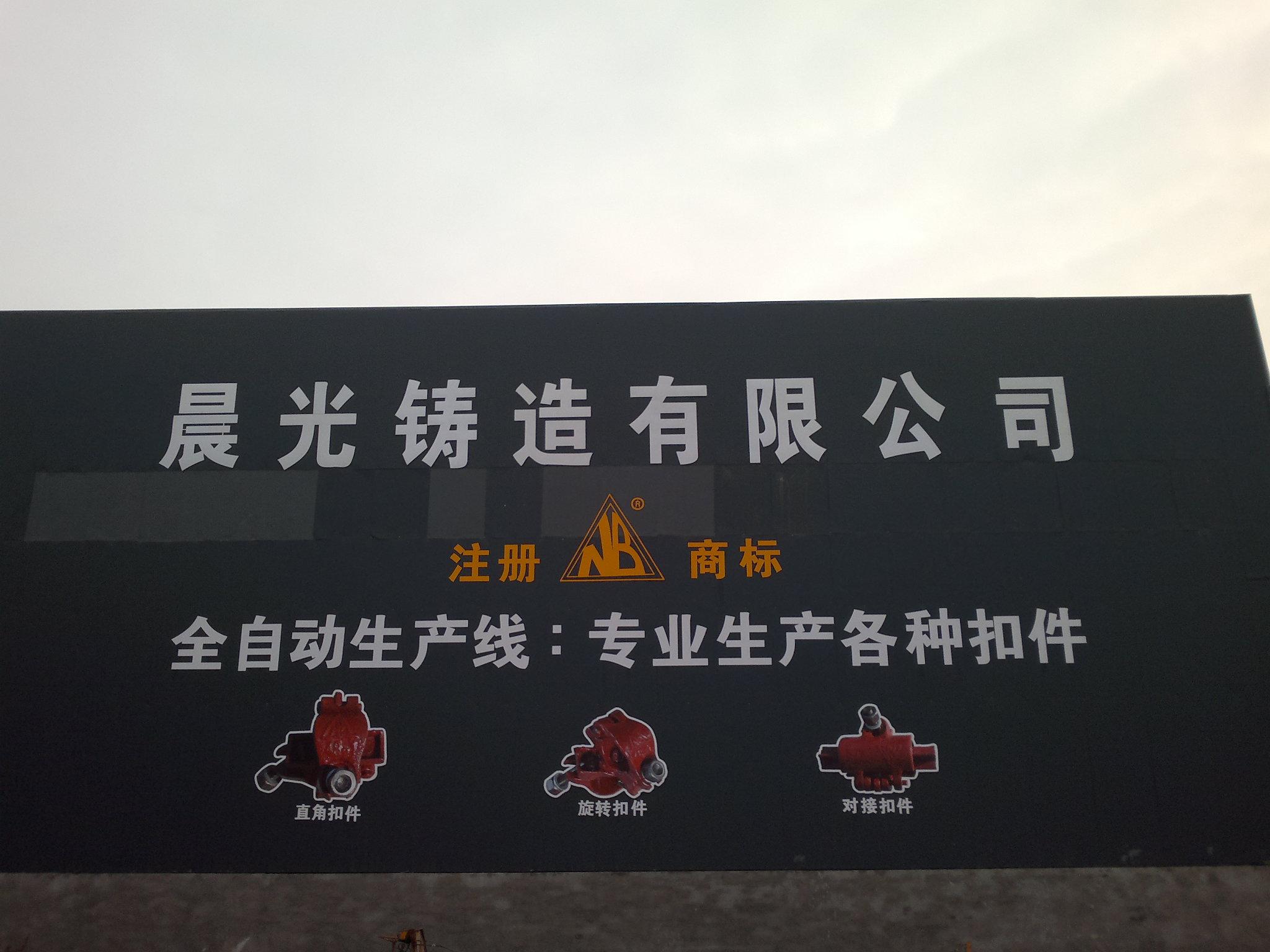 孟村回族自治縣晨光鑄造有限公?? /></a><br/>[ <a id=