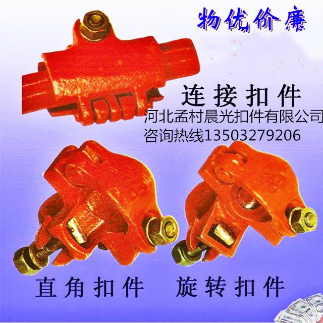 孟村晨光鑄造有限公司/專業國標扣件生產廠家