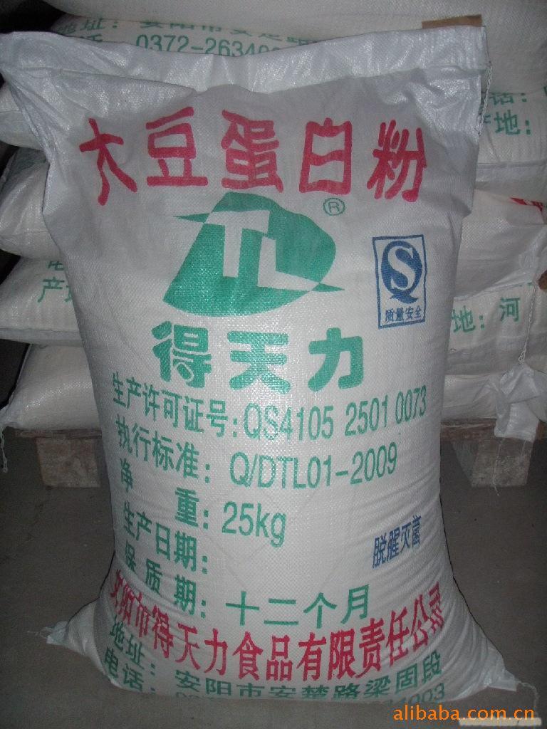 袋装蛋白粉