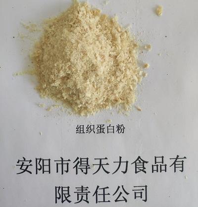 组织蛋白粉厂家