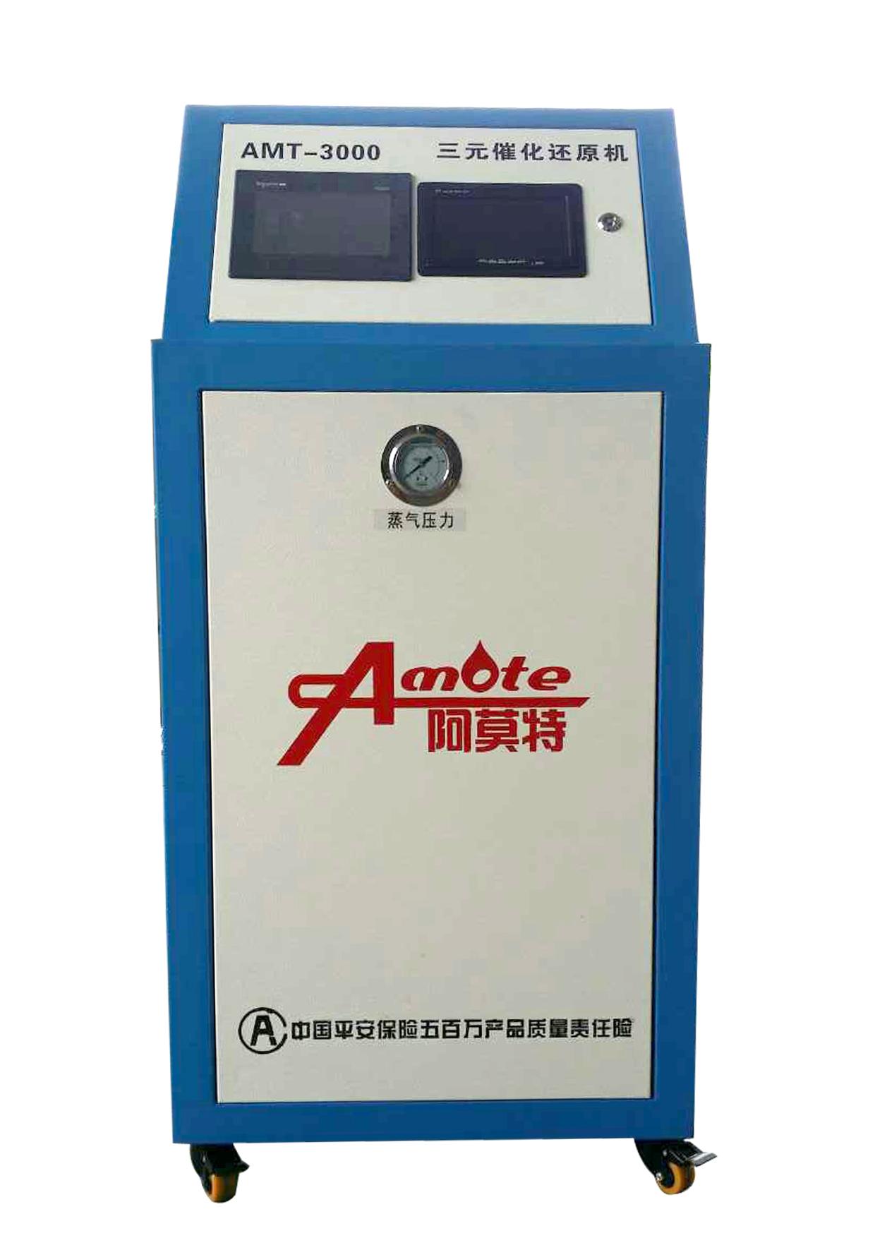 三元催化清洗设备