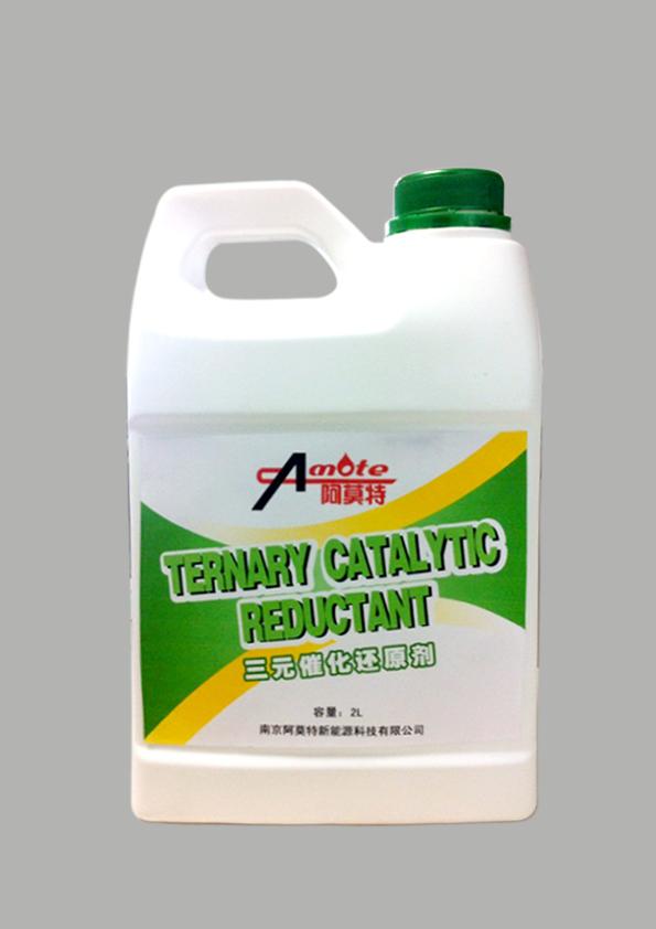 三元催化还原液