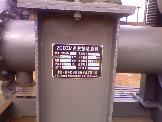 河北振动研磨机