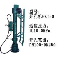 GK150 高压开孔机