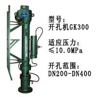 高压开孔机GK300