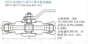 YZ12-26卡套式球阀