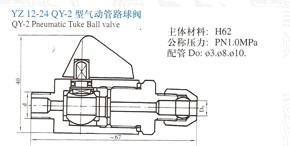 YZ12-24气动管路球阀
