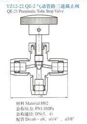 YZ12-22气动管路三通截止阀