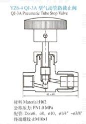 YZ6-4气动管路截止阀