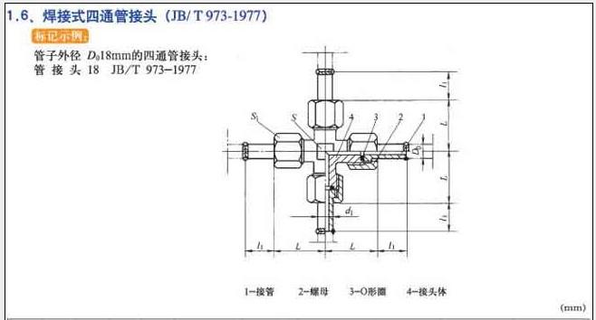 JB/T973-1977焊接式四通管接头