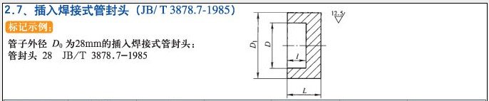 JB/T3878.7-1985���뺸��ʽ�ܷ�ͷ