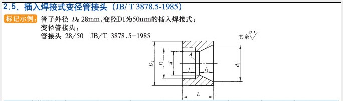 JB/T3878.5-1985���뺸��ʽ�侶�ܽ�ͷ