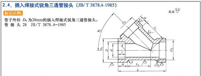 JB/T3878.4-1985插入焊接式锐角三通管接头