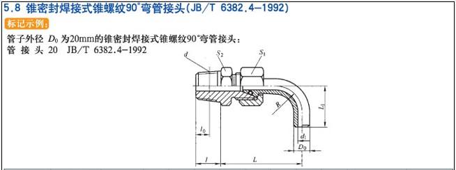 JB/T6382.4-1992锥密封焊接式锥螺纹90°弯管接头