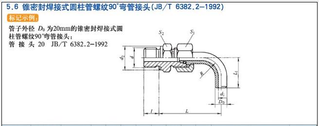 JB/T6382.2-1922锥密封焊接式原著管螺纹90°弯管接头