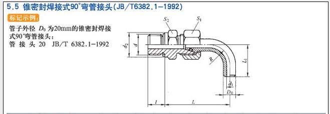 JB/T6382.1-1922锥密封焊接式90°弯管接头