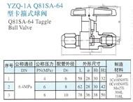 YZQ-1A卡箍式球阀
