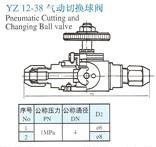 YZ12-38气动切换球阀