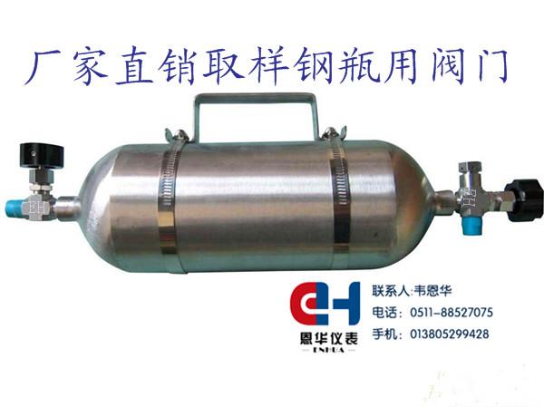 取样器钢瓶专用阀