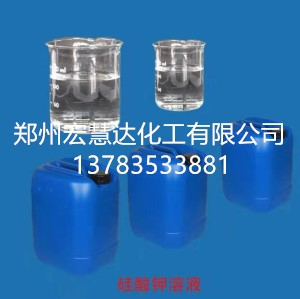 硅酸钾溶液