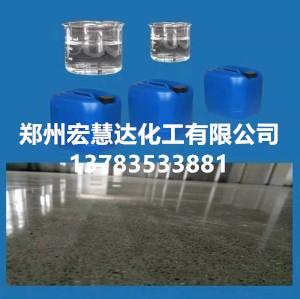 水泥地面硬化剂