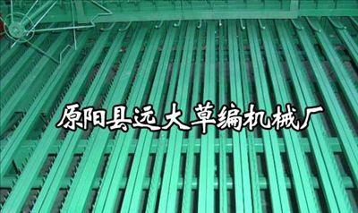 苇草编织机械厂