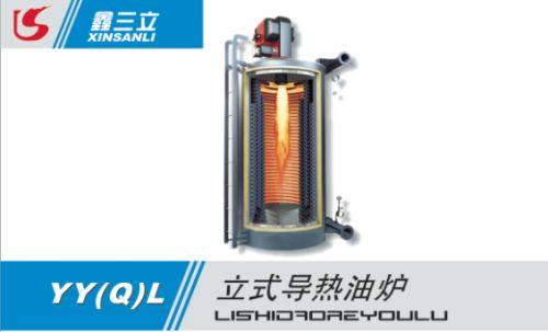 立式导热油炉