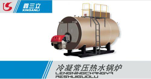 冷凝常压热水锅炉