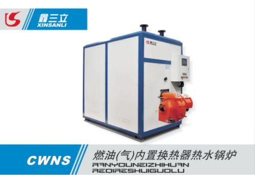 燃油气内置换热器热水锅炉