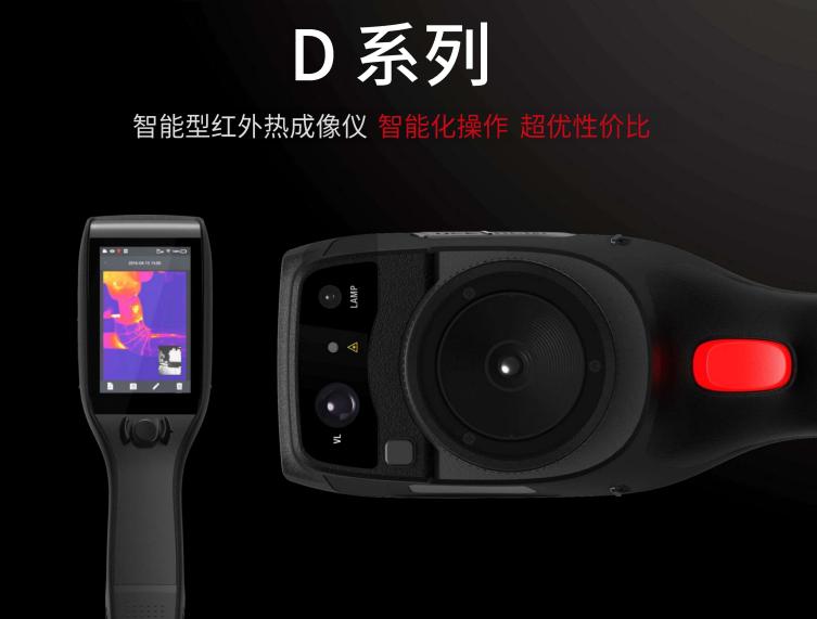D系列红外热成像仪