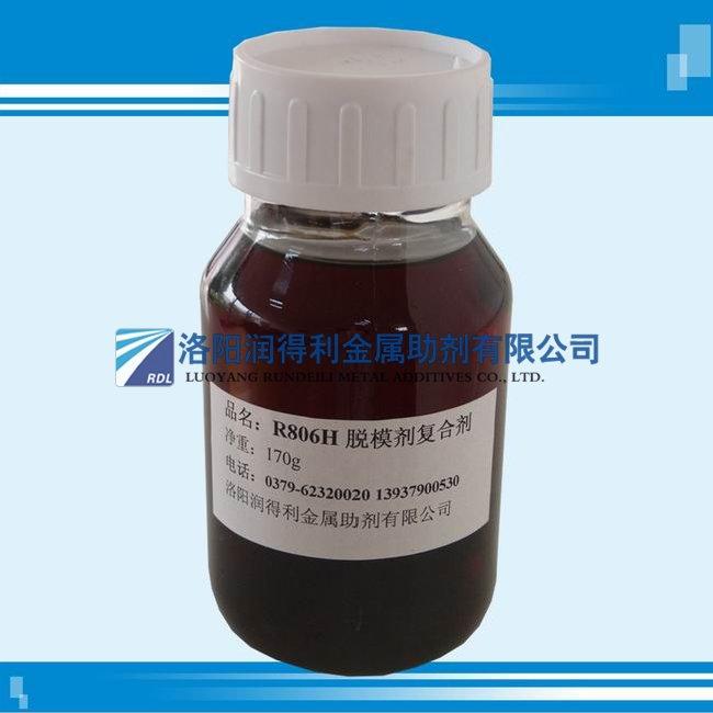 脱模乳化液复合剂R806H
