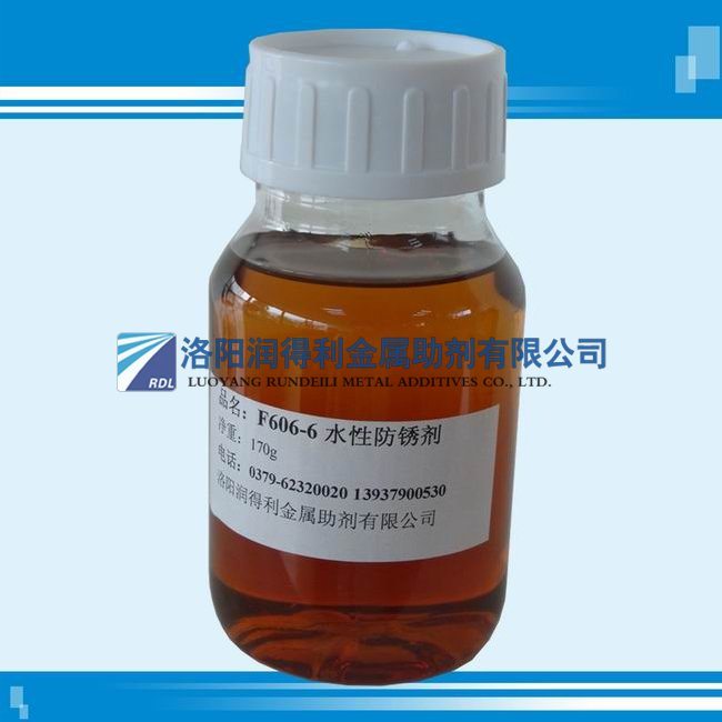 F606-8水性防锈剂