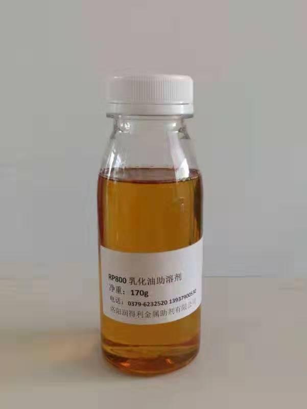 RP800乳化油助溶剂