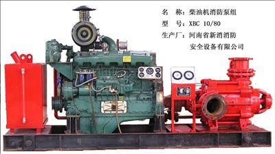 柴油机泵组