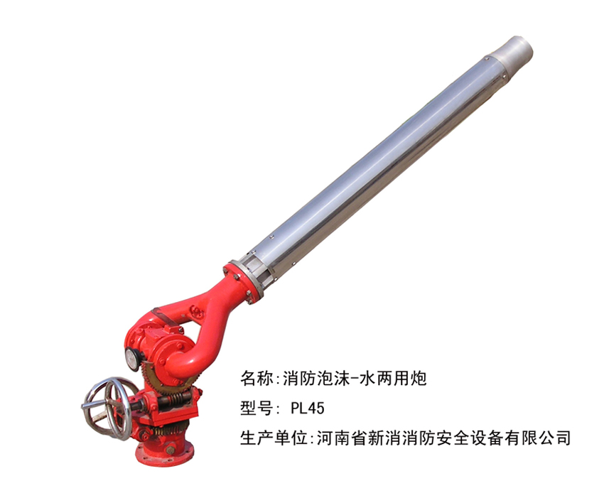 消防专用水炮