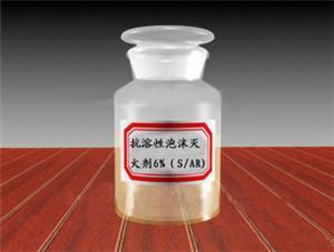 抗溶性泡沫灭火剂6%(S/AR)环保型