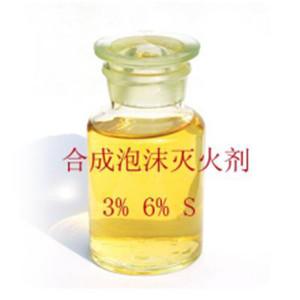 合成泡沫灭火剂6%(S)