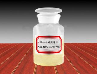 抗溶性水成膜泡沫灭火剂6%(AFFF/AR)