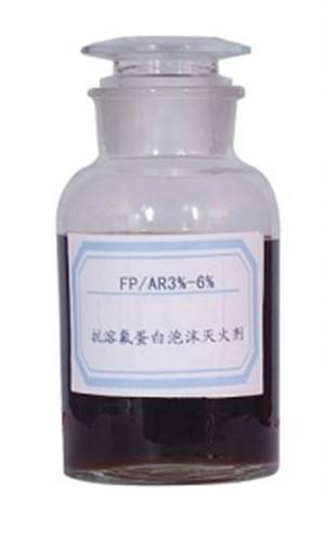 氟蛋白泡沫灭火剂(FP)