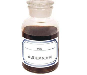 3%合成泡沫灭火剂(S/3%)