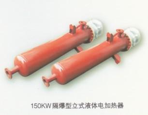 150kw隔爆型立式液体电加热器