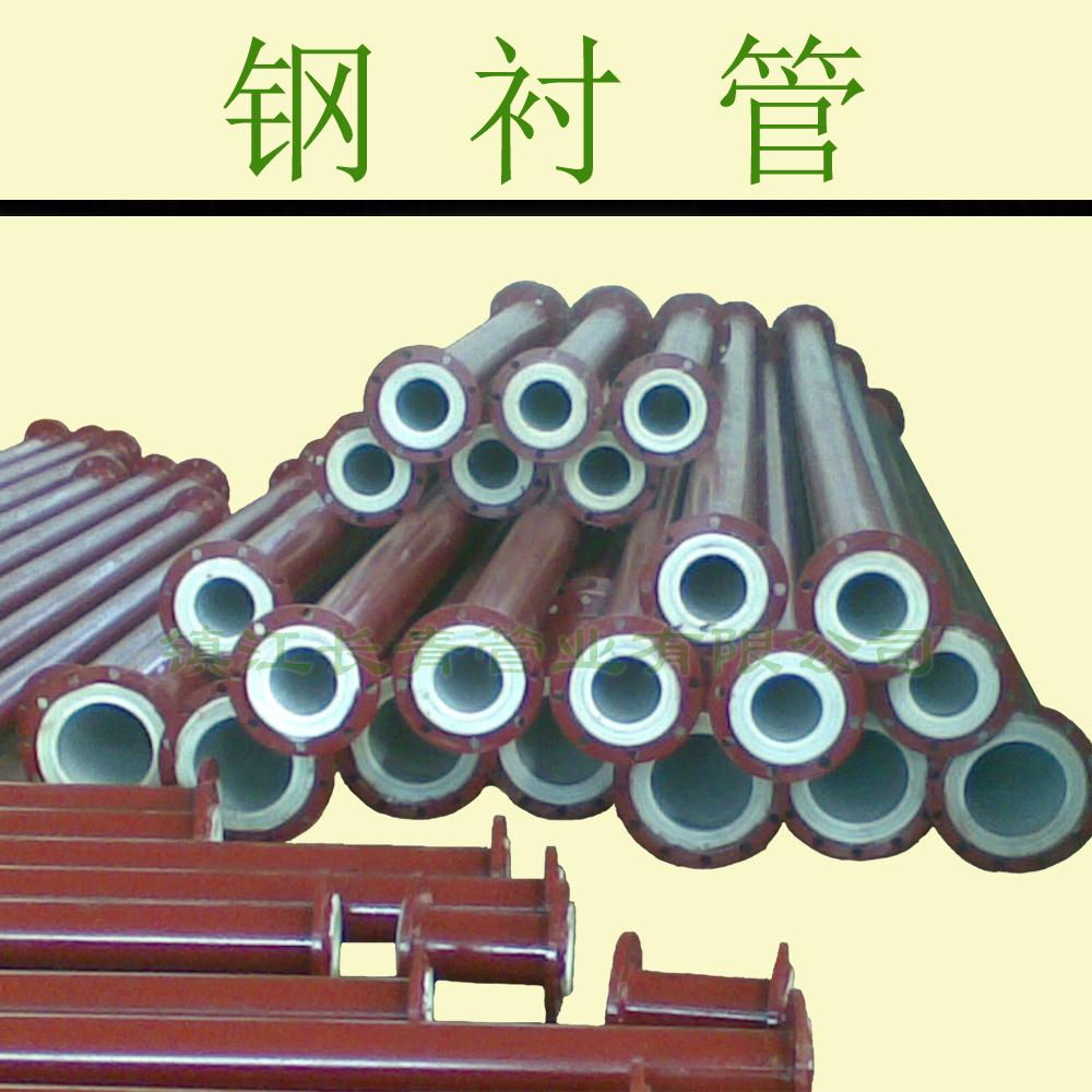钢衬复合管