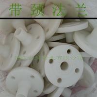 专业销售 塑料法兰盘 塑料带颈对焊法兰