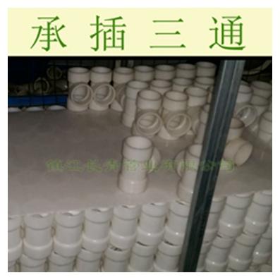 长期供应优质承插三通/pp三通