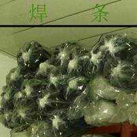 厂家供应 PP焊条 塑料焊条