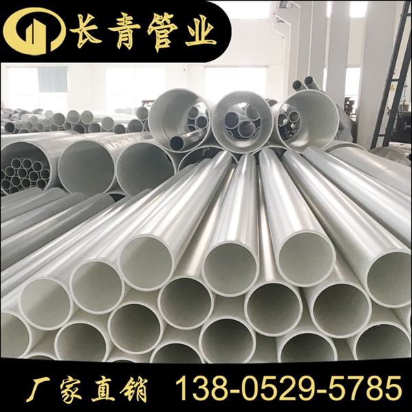 增強聚丙烯frpp管
